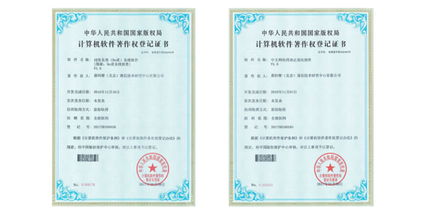 Artificial Intelligence System Software Copyright Certificate