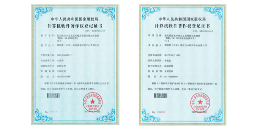 Simulation system software copyright certificate1