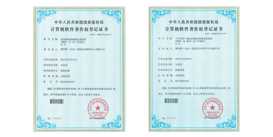 Simulation system software copyright certificate2